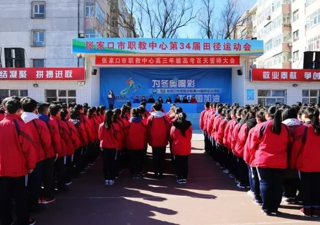 张家口市职教中心举行高考百日誓师大会